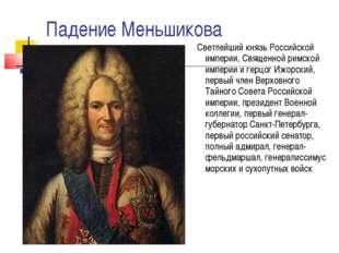 Падение Меньшикова Светлейший князь Российской империи, Священной римской имп