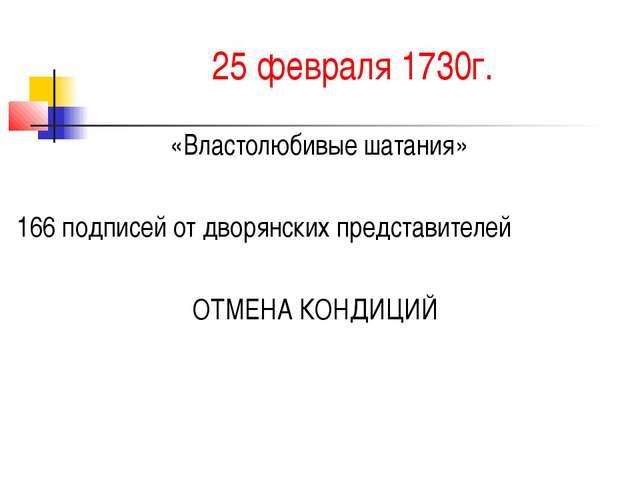 25 февраля 1730г. «Властолюбивые шатания» 166 подписей от дворянских представ...