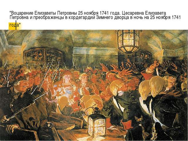 """""""Воцарение Елизаветы Петровны 25 ноября 1741 года. Цесаревна Елизавета Петров..."""