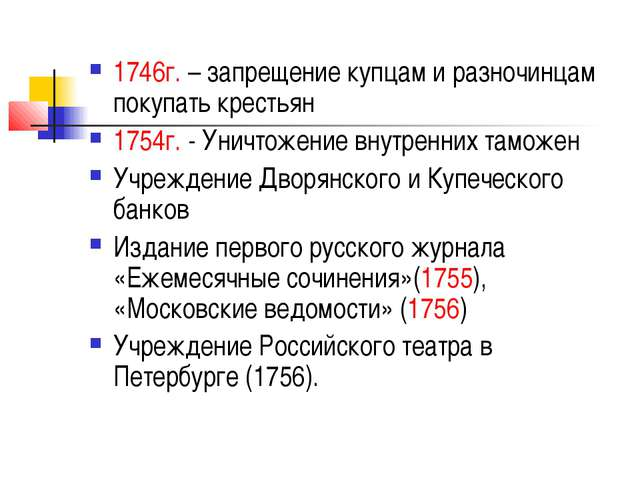 1746г. – запрещение купцам и разночинцам покупать крестьян 1754г. - Уничтожен...