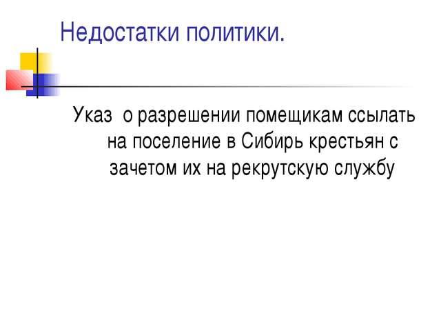 Недостатки политики. Указ о разрешении помещикам ссылать на поселение в Сибир...