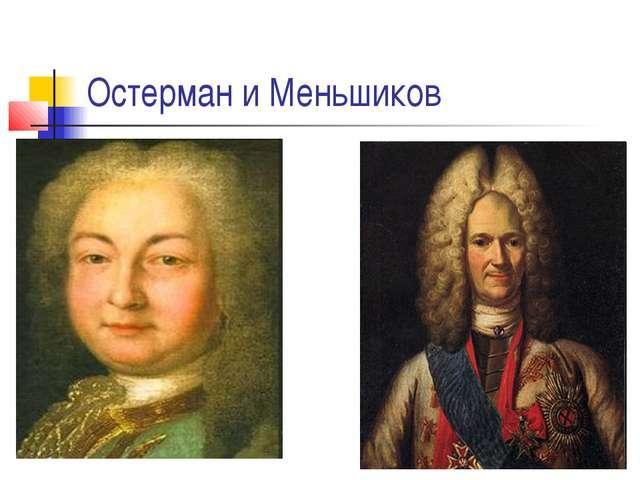 Остерман и Меньшиков