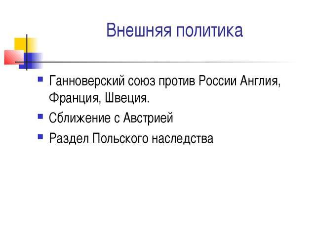 Внешняя политика Ганноверский союз против России Англия, Франция, Швеция. Сбл...