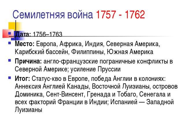 Семилетняя война 1757 - 1762 Дата: 1756–1763 Место: Европа, Африка, Индия, Се...