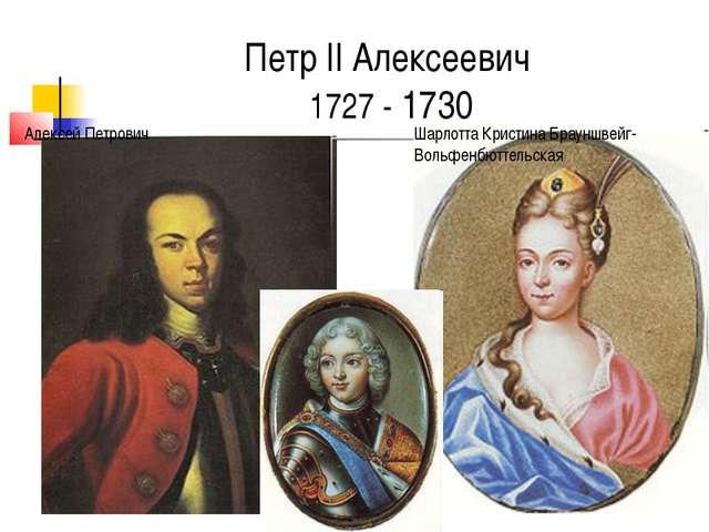 Петр II Алексеевич 1727 - 1730 Шарлотта Кристина Брауншвейг-Вольфенбюттельска...