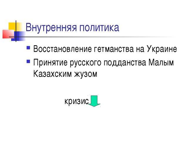 Внутренняя политика Восстановление гетманства на Украине Принятие русского по...