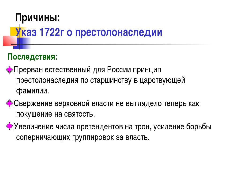 Причины: Указ 1722г о престолонаследии Последствия: Прерван естественный для...