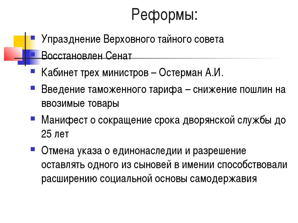 Реформы: Упразднение Верховного тайного совета Восстановлен Сенат Кабинет тре...