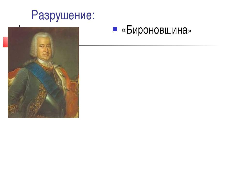 Разрушение: «Бироновщина»