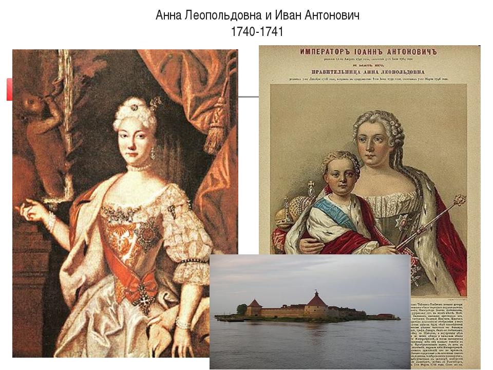 Анна Леопольдовна и Иван Антонович 1740-1741