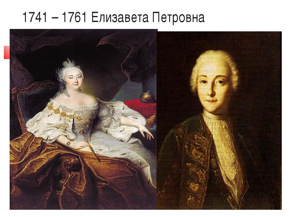 1741 – 1761 Елизавета Петровна