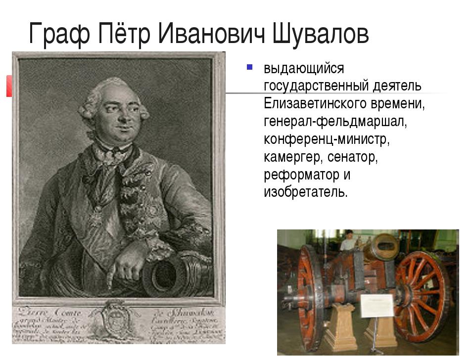 Граф Пётр Иванович Шувалов выдающийся государственный деятель Елизаветинского...