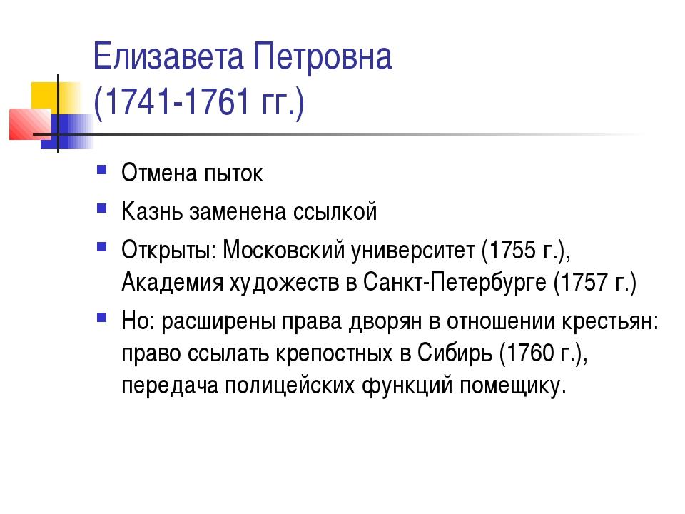 Елизавета Петровна (1741-1761 гг.) Отмена пыток Казнь заменена ссылкой Открыт...