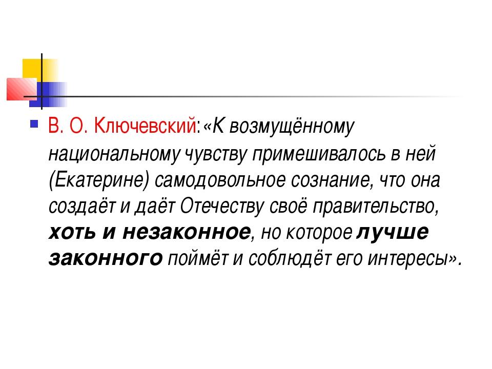 В.О.Ключевский:«К возмущённому национальному чувству примешивалось в ней (Е...