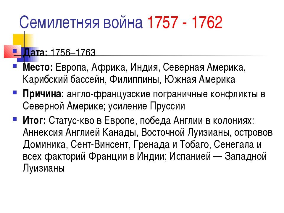таблица семилетняя война 1756-1763 гг