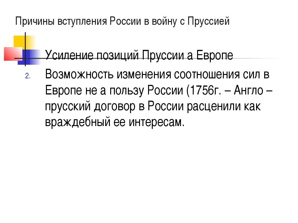 Причины вступления России в войну с Пруссией Усиление позиций Пруссии а Европ...