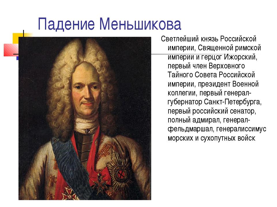 Падение Меньшикова Светлейший князь Российской империи, Священной римской имп...
