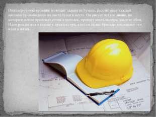 Инженер-проектировщик возводит здания на бумаге, рассчитывая каждый миллимет