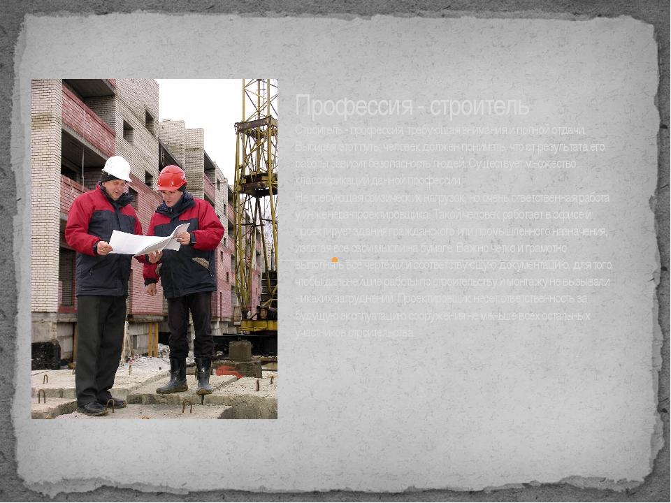 Профессия - строитель Строитель - профессия, требующая внимания и полной отд...