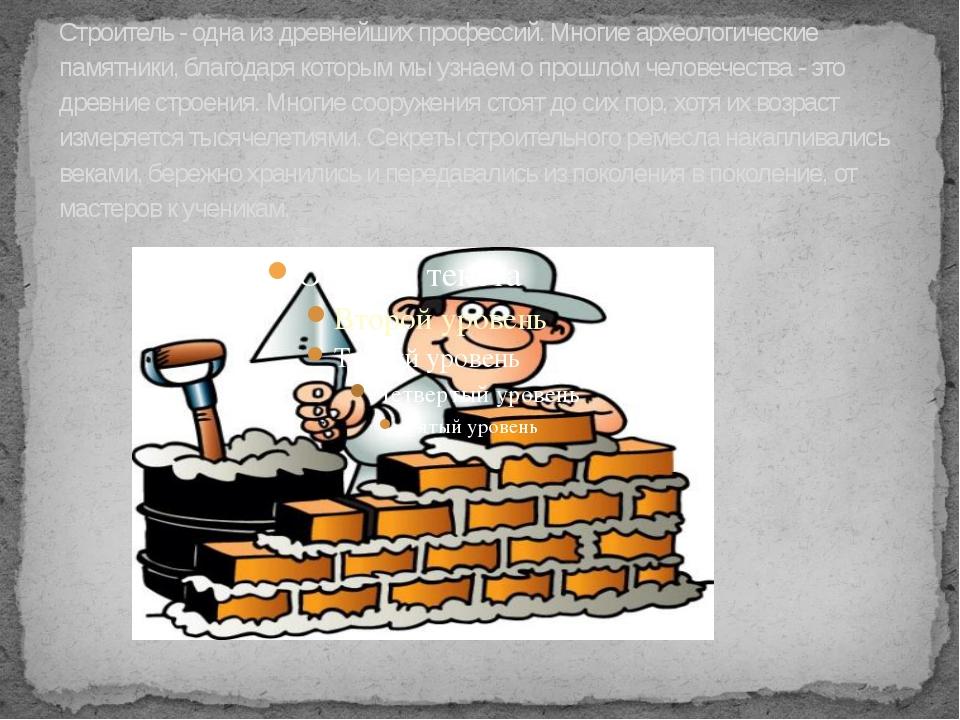 Строитель - одна из древнейших профессий. Многие археологические памятники, б...