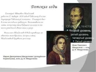 Детские годы Дмитрий Иванович Менделеев родился27января1834года вТоболь