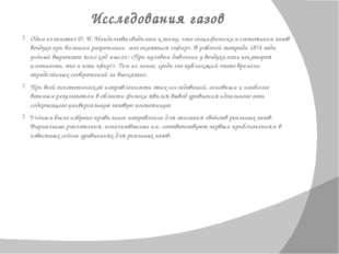 Исследования газов Одна из гипотез Д.И.Менделеева сводилась к тому, что спе
