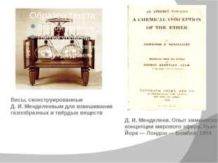 Весы, сконструированные Д.И.Менделеевым для взвешивания газообразных и твё