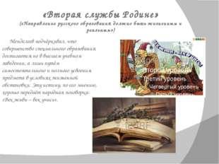 «Вторая службы Родине» («Направление русского образования должно быть жизненн