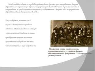 Менделеев был одним из передовых учёных своего времени, рассматривающих вопр
