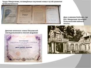 иплом почетного члена Пе Труды Д.И. Менделеева, посвященные изучению новых пу