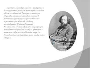 Сколько плодотворных идей и конкретных дел осуществил учёный в своей стране!