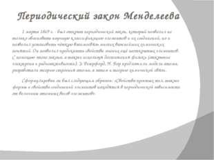 Периодический закон Менделеева 1 марта 1869 г. - был открыт периодический зак