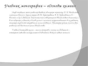 Учебник монографии – «Основы химии» Опубликование этого учебника вызвало обши