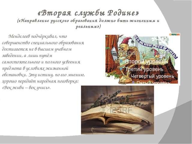 «Вторая службы Родине» («Направление русского образования должно быть жизненн...
