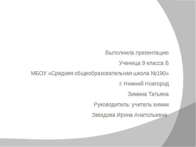 Выполнила презентацию Ученица 9 класса Б МБОУ «Средняя общеобразовательная ш...