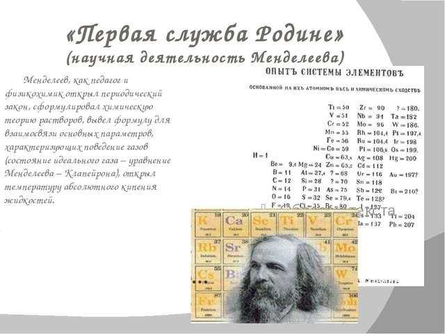 «Первая служба Родине» (научная деятельность Менделеева) Менделеев, как педаг...