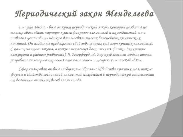 Периодический закон Менделеева 1 марта 1869 г. - был открыт периодический зак...