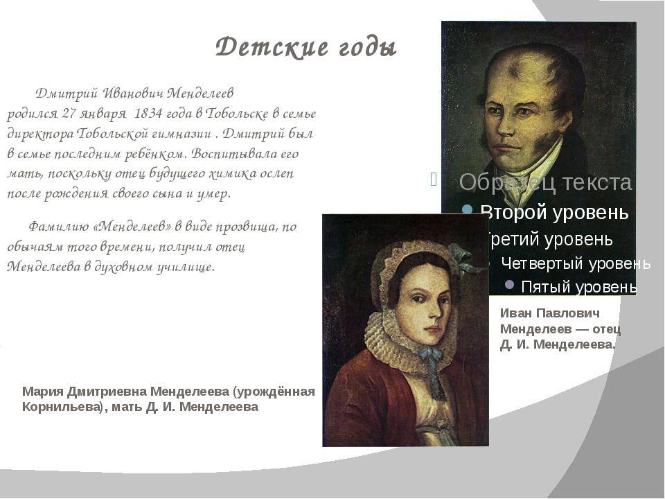Детские годы Дмитрий Иванович Менделеев родился27января1834года вТоболь...