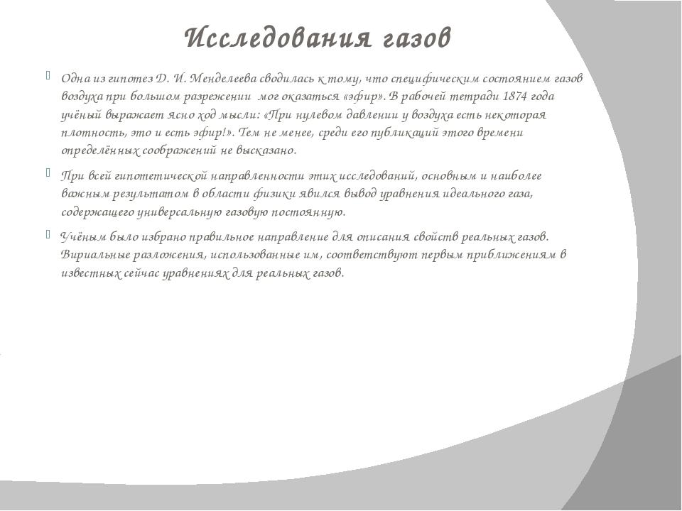 Исследования газов Одна из гипотез Д.И.Менделеева сводилась к тому, что спе...