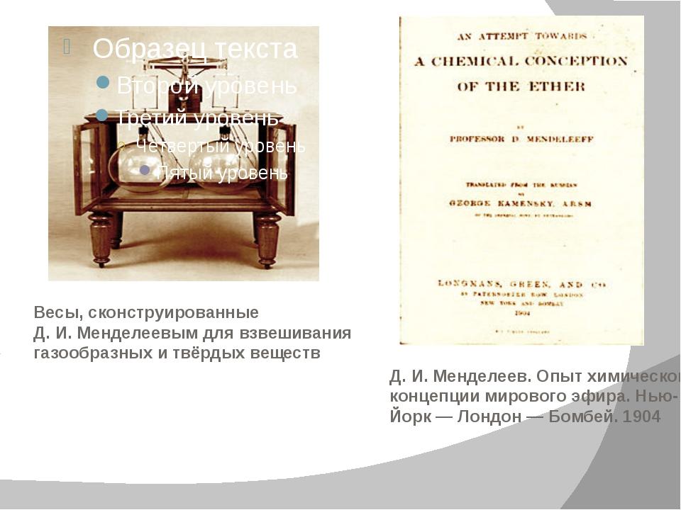 Весы, сконструированные Д.И.Менделеевым для взвешивания газообразных и твё...
