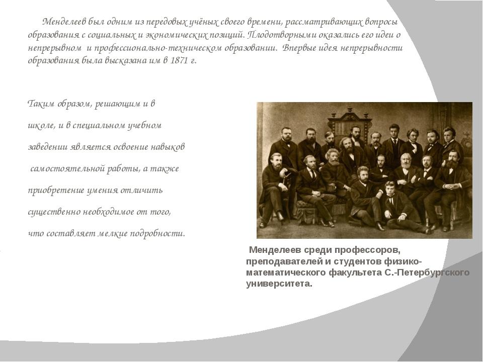 Менделеев был одним из передовых учёных своего времени, рассматривающих вопр...