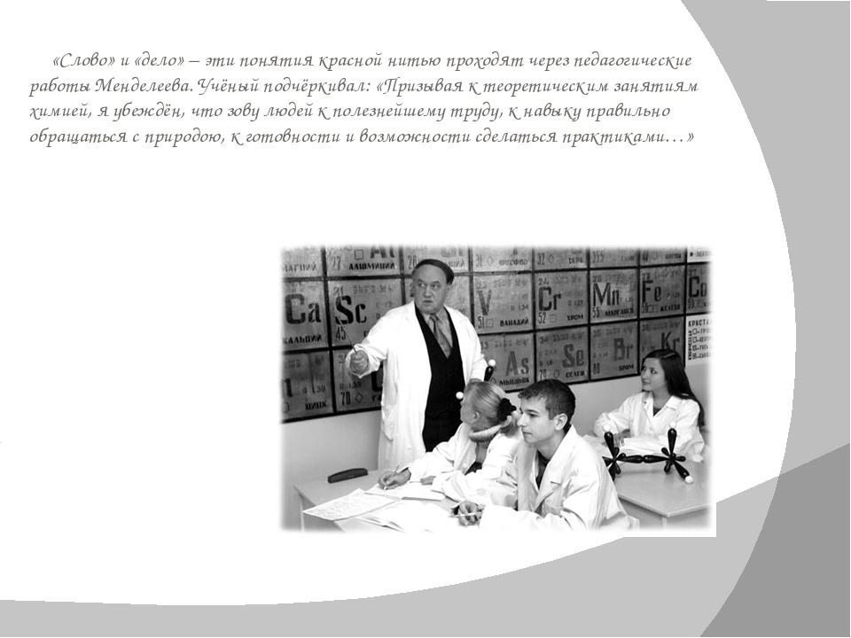 «Слово» и «дело» – эти понятия красной нитью проходят через педагогические р...