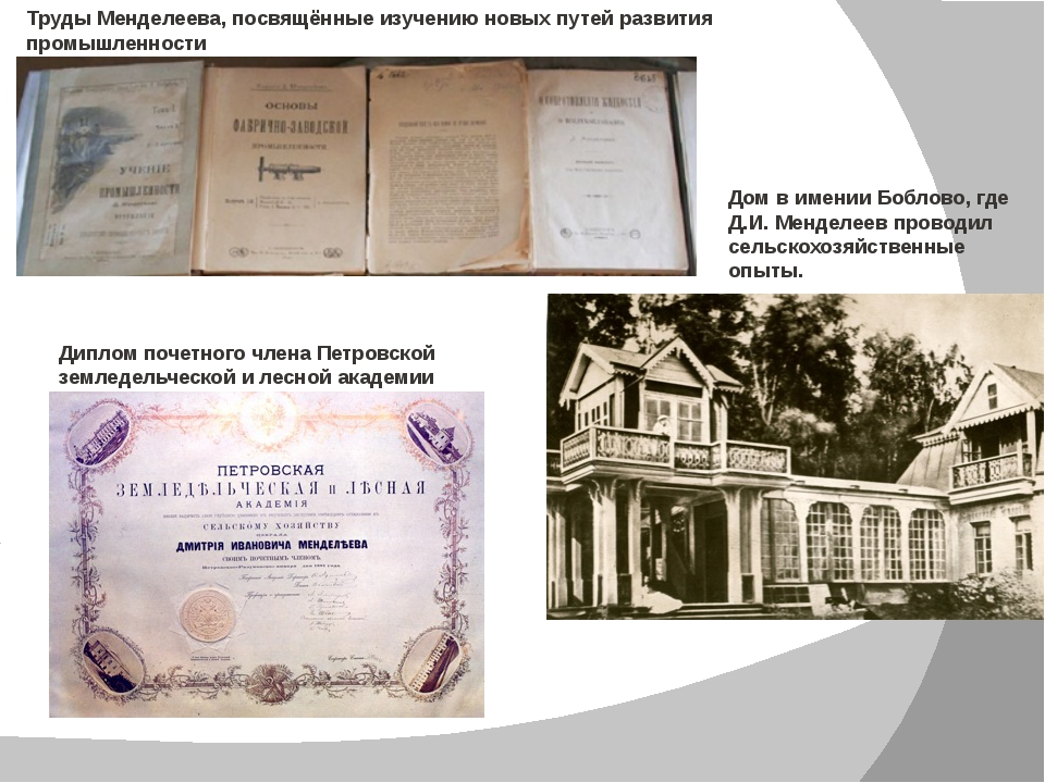 иплом почетного члена Пе Труды Д.И. Менделеева, посвященные изучению новых пу...