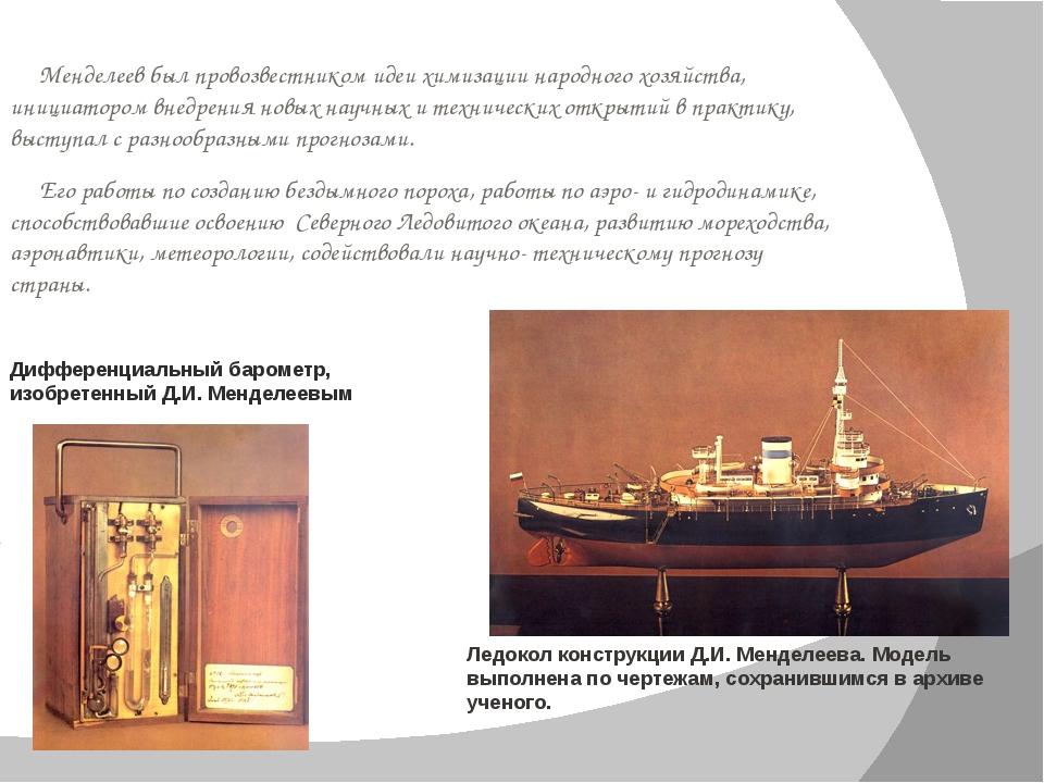 Менделеев был провозвестником идеи химизации народного хозяйства, инициаторо...
