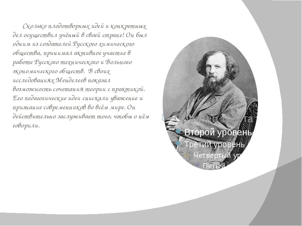 Сколько плодотворных идей и конкретных дел осуществил учёный в своей стране!...