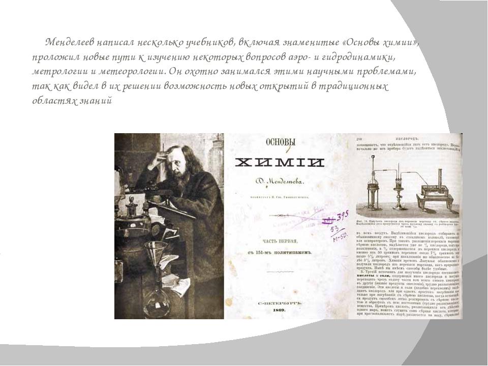 Менделеев написал несколько учебников, включая знаменитые «Основы химии», пр...