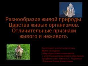 Выполнил: учитель биологии МБОУ «Средняя общеобразовательная школа с углублен