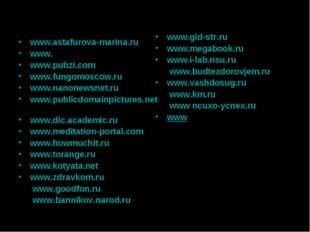 Используемые сайты www.astafurova-marina.ru www.ivetklinik.ru www.pubzi.com w