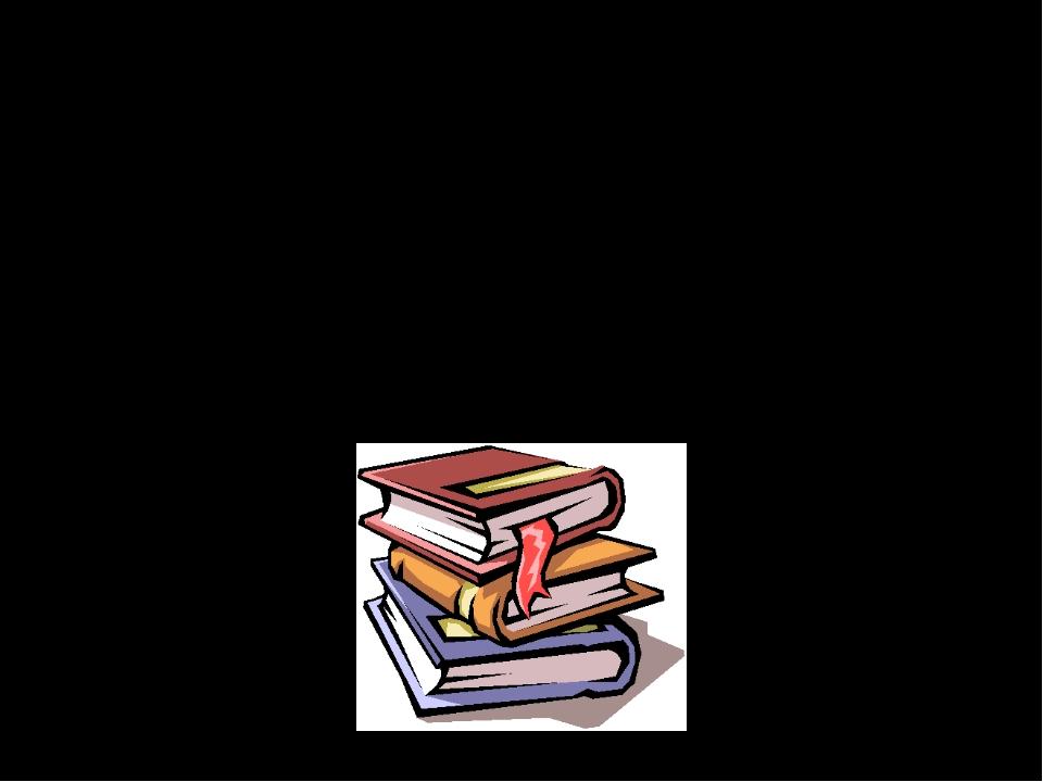 Домашнее задание: изучить текст параграфа 3, составление «тонких» и «толстых»...