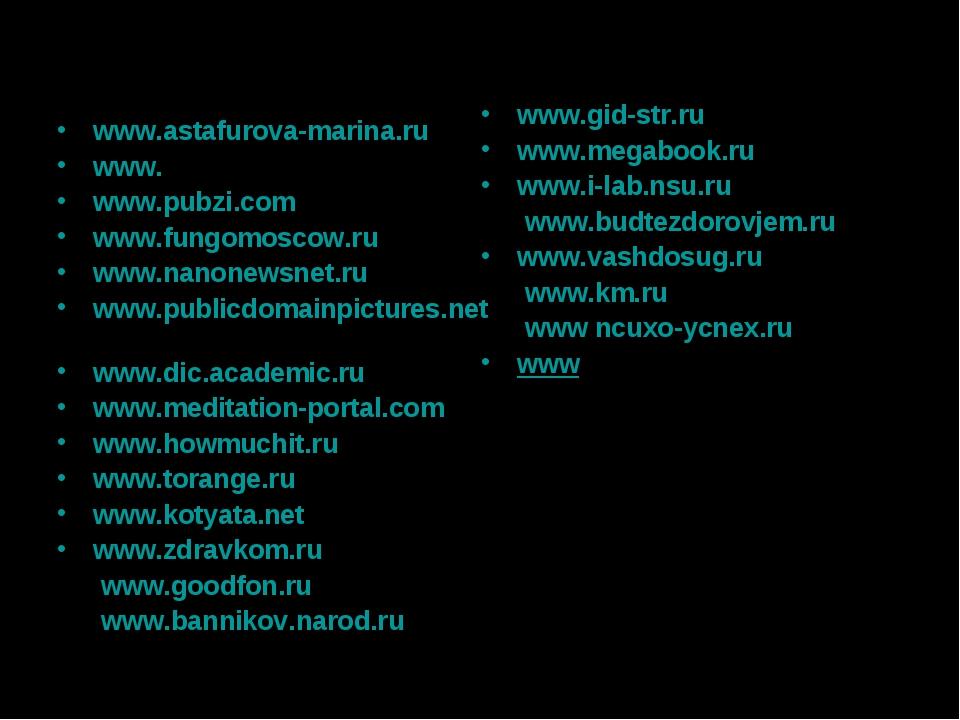 Используемые сайты www.astafurova-marina.ru www.ivetklinik.ru www.pubzi.com w...